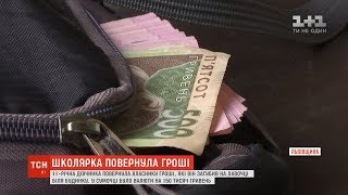 Школярка з Льввщини повернула власнику загублену сумочку з грошима