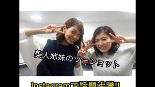 相武紗季、姉・音花ゆりとの2ショットを披露!16日放送『ボクらの時代』では木南姉妹と対談 音花ゆり 検索動画 17