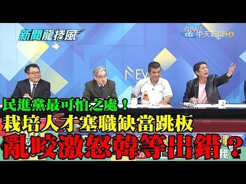 【精彩】民進黨最可怕之處!栽培人才塞職缺當跳板 亂咬激怒韓等出錯?