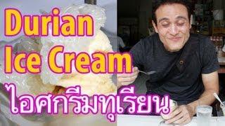 Best Durian Ice Cream in Bangkok (ไอศกรีมทุเรียน)