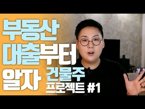 건물주되기 프로젝트 #1탄 부동산 대출부터 알자l 놀부여지영 l 부동산