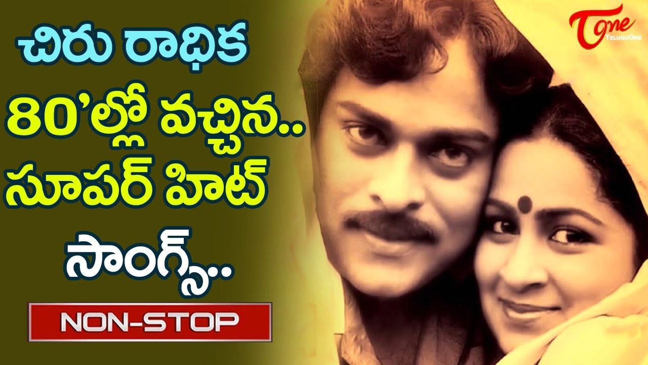 చిరంజీవి-రాధిక 80s హిట్స్..  Chiru and Radhika Telugu All Time Hit Songs Jukebox   Old Telugu Songs