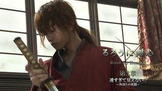 「るろうに剣心『Road to Kenshin』 第3章 速すぎて見えない!?〜外印との死闘〜」