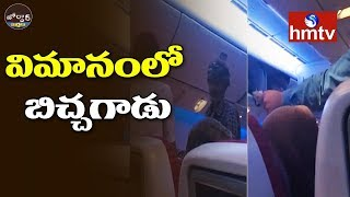 Viral Video | Man Begged for Money on a Flight | Jordar News | Telugu News | hmtv