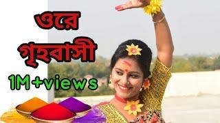 Ore Grihabasi(ওরে গৃহবাসী খোল্ দ্বার খোল্)/Bosonter nach 2020/Rabindranritya/Dance With Koyel