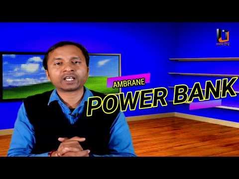 power-bank-20000-mah-ambrane