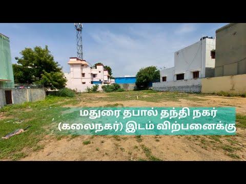 Land Sale in Madurai | Land For Sale in Madurai | Land Sale in Madurai sold