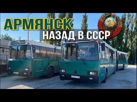 Северный Крым. Обзор город Армянск. Посмотрим достопримечательности. Узнаем какие цены на продукты.