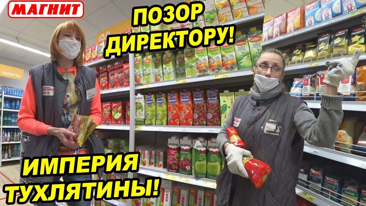 После этого видео уволят весь персонал магазина магнит / Директор магазина боится общаться на камеру