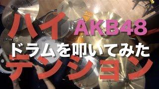ハイテンション/AKB48 少しアレンジしてワンコーラスを叩いてみました!...