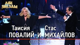 Таисия ПОВАЛИЙ и Стас МИХАЙЛОВ - Отпусти - Лучшие Дуэты \ Best Duets