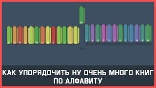 Edu: Как упорядочить ну очень много книг по алфавиту?