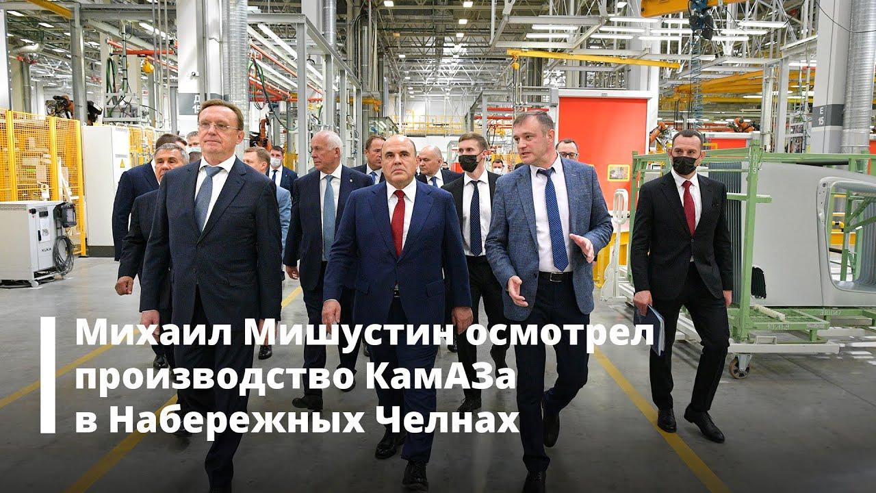 Михаил Мишустин осмотрел производство КамАЗа в Набережных Челнах
