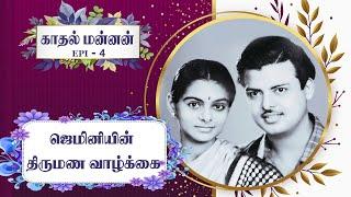 Gemini Ganesan's marriage life...- Gemini Ganesan Biography - Kadhal Mannan - EPI 4