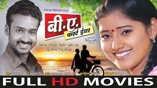 Download B A First Year - Full HD Movie - Starcast -Mann, Muskan - Director, Producer:- Pranav Jha Mp3 and Videos
