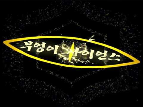 MC무현-부엉이 사이언스 [아우터 사이언스] (자막)