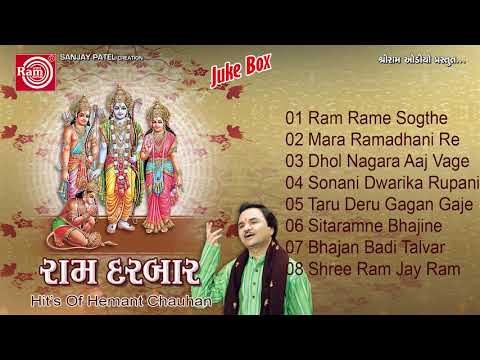 Hemant Chauhan Ram Bhajan | Ram Darbar | Part 2 | Nonstop | Latest Gujarati Bhajan 2017 | Full Audio