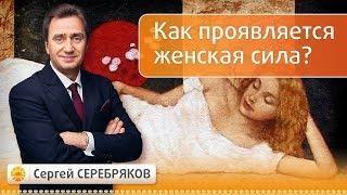 Как проявляется женская сила? Эвент Сергея Серебрякова 'Не навреди себе'