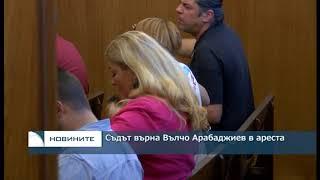Апелативният специализиран съд върна в ареста Вълчо Арабаджиев