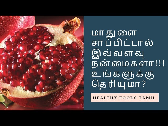 Amazing Health Benefits of Pomegranate (??????) | Healthy Foods Tamil