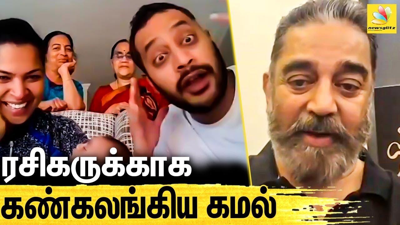 புற்றுநோயாளிக்கு Surprise கொடுத்த கமல் : Kamal Video call with Fan suffering from Brain Cancer