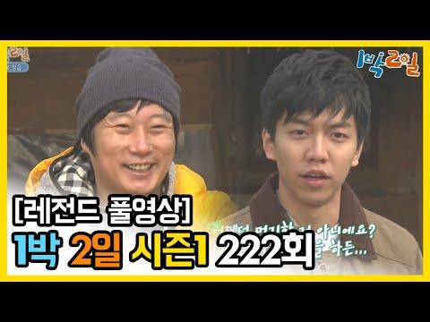 [1박2일 시즌 1] - Full 영상 (222회) /2Days & 1Night1 Full VOD 222