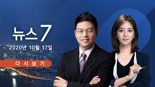 """[TV CHOSUN LIVE] 10월 17일  (토) 뉴스 7 - 김봉현 재판서 """"접촉한 사람 없다…"""