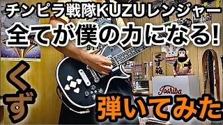 【Twitter】 https://twitter.com/todawo_jp 【使用機材】 Gibson LesPa...