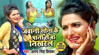 Antra Singh Priyanka का ये वीडियो धूम मचा दिया है | जवानी सोना के पानी से बा निखरल | Bhojpuri Video