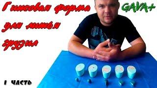 Форма для литья грузил!!!(Друзья хочу Вам предложить видео о том ка сделать гипсовою форму для литья рыболовных грузил!!! Самоделки..., 2016-06-15T08:27:48.000Z)