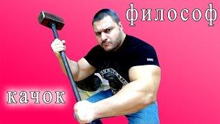 Юрий Диоген - качок, демагог или тренер?!