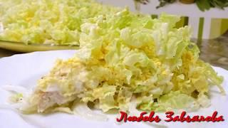 Гости в восторге! Салат Лебединый пух!/Swan's down salad