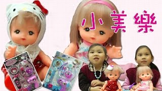 Paula姐姐玩具開箱 小美樂娃娃玩具介紹 