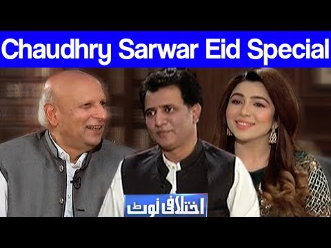 Ume Rubab Latest Talk Shows and Vlogs Videos