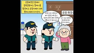 """""""경찰 이야기 폴-극장"""" (제2편 배…"""