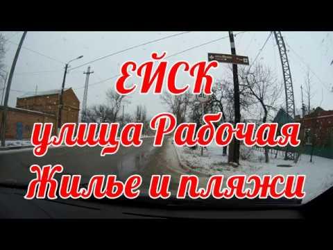 ЕЙСК ул. РАБОЧАЯ. Дорога до Центрального пляжа