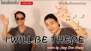 I WILL BE THERE_Cover by Jung Doo Young_Leelee