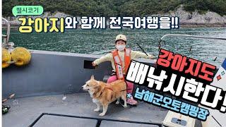(전국여행 9-11일차 남해군) 남해오토캠핑 남해배낚시…