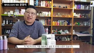 [청년뉴스 청년티비] 헤어코스토리 대표 문영석