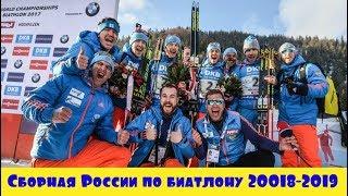 Сборная России по биатлону на 2018-2019 сезон. Новый тренерский штаб. Что с Шипулиным?