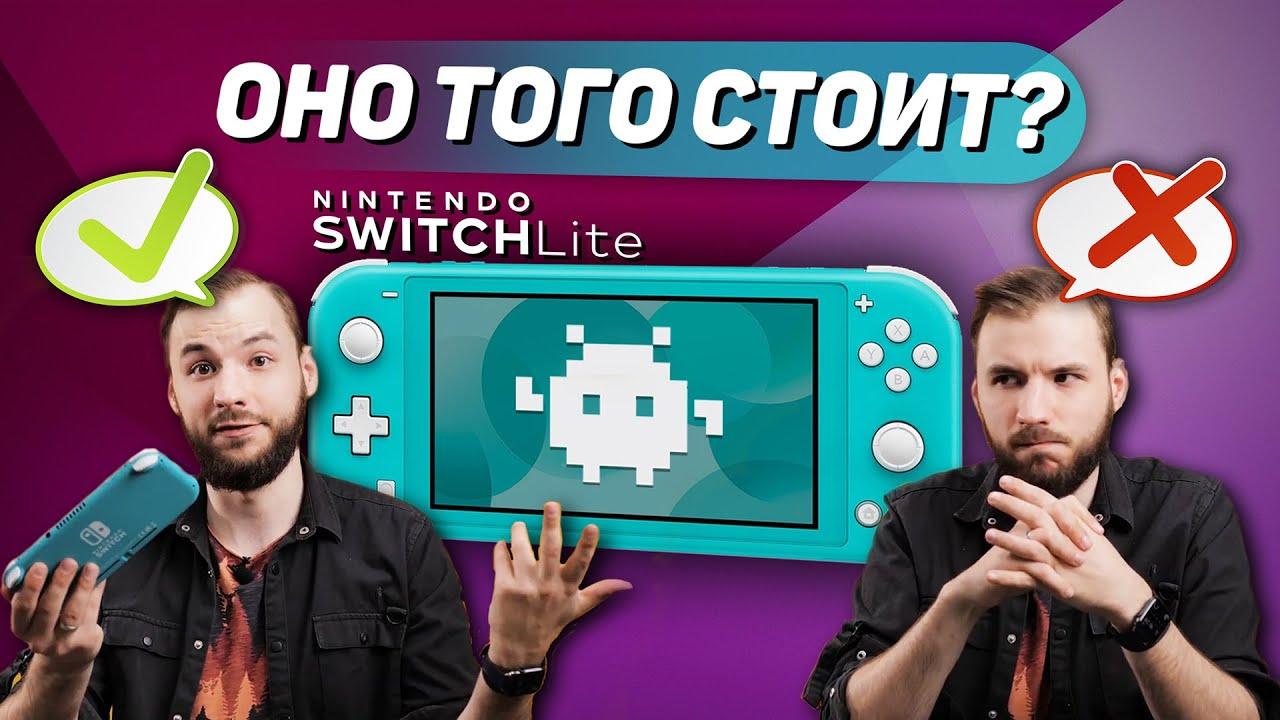 """Стоит ли покупать Nintendo Switch Lite в 2020 году? Все """"за"""" и """"против""""."""