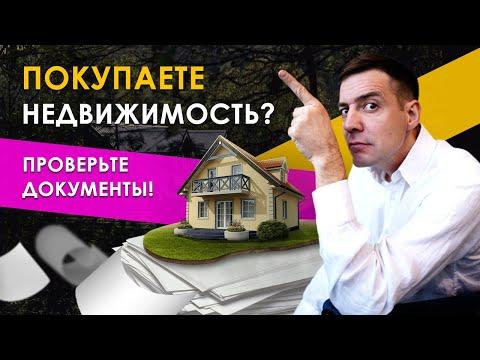 Какие документы нужно проверить перед покупкой дома и земельного участка? Как не быть обманутым?