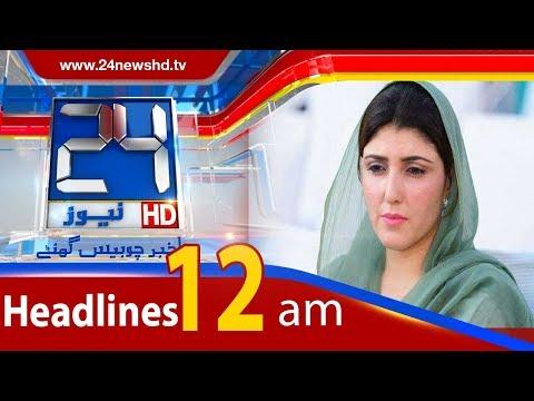 News Headlines | 12:00 AM | 17 March 2018 | 24 News HD