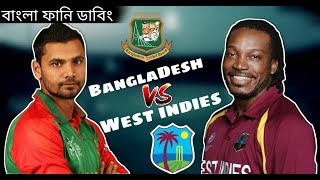 Bangladesh Vs West indies 1st ODI -Bangla Funny Dubbing 2018 -ImranTheHulk
