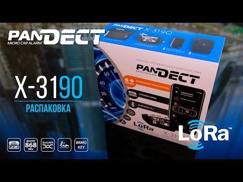 Pandect X-3190 LoRa. Дальнобойный брелок в комплекте!