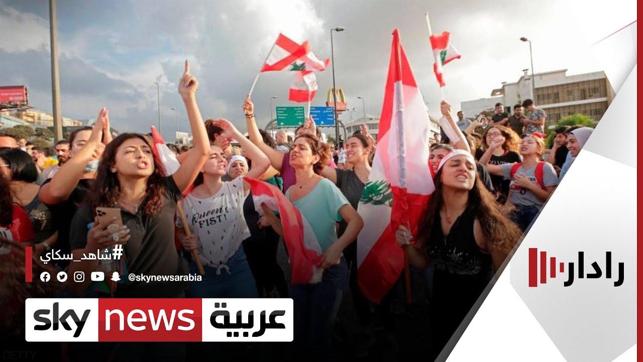 لبنان.. المحتجون يدعون إلى إضراب عام ويقطعون الطرقات | #رادار  - نشر قبل 23 ساعة