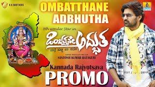 ombathane-adbutha-rajyostava-promo-century-gowda-i-kannada-movie-2018-i-santosh-kumara-batageri