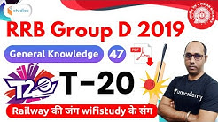 7:00 PM - RRB Group D 2019 | GK by Rohit Baba Sir | Railway GK Tricks - T-20
