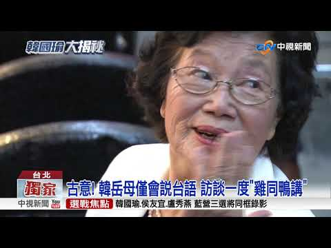 首度公開亮相! 韓國瑜攜岳母電視台錄影│中視新聞 20181105