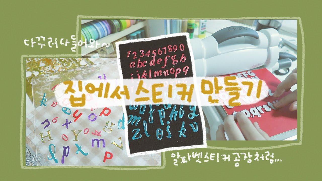 [다꾸스티커] 집에서 알파벳 스티커 만들기 대량생산!!💖 다꾸러들이 반할 다꾸템 소개